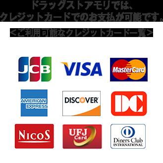 ドラッグストアモリでは、クレジットカードでのお支払いが可能です。<ご利用可能なクレジットカード一覧>