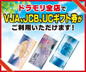 ドラモリ全店でJCBギフト券、UCギフト券がご利用いただけます!
