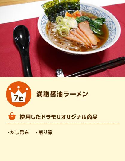 7位 満腹醤油ラーメン