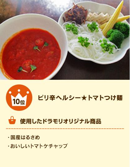 10位 ピリ辛ヘルシー★トマトつけ麺