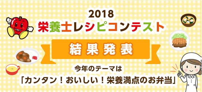 2018 栄養士レシピコンテスト 結果発表 今年のテーマは「カンタン!おいしい!栄養満点のお弁当」