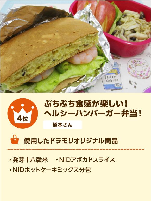 4位 ぷちぷち食感が楽しい!ヘルシーハンバーガー弁当!