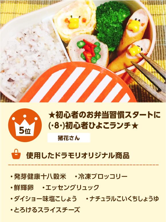 5位 ★初心者のお弁当習慣スタートに(・8・)初心者ひよこランチ★