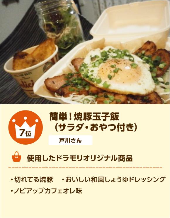 7位 簡単!焼豚玉子飯(サラダ・おやつ付き)