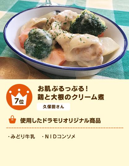7位 お肌ぷるっぷる!鶏と大根のクリーム煮