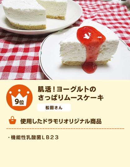 9位 肌活!ヨーグルトのさっぱりムースケーキ