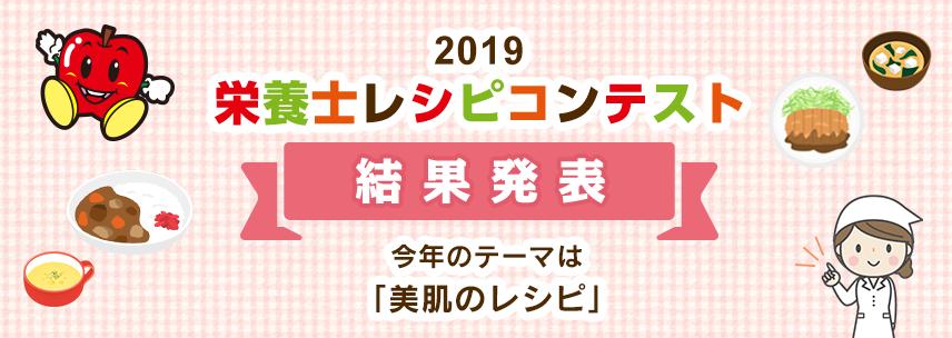 2018 栄養士レシピコンテスト 結果発表 今年のテーマは「美肌のレシピ」