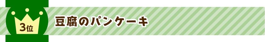 3位 豆腐のパンケーキ