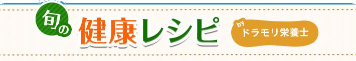 旬の健康レシピ byドラモリ栄養士