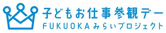 子どもお仕事参観デー FUKUOKAみらいプロジェクト