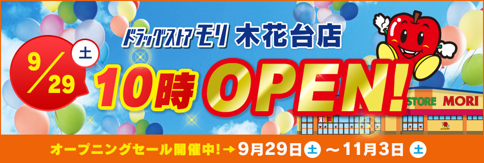 ドラッグストアモリ木花台店 9/29(土)オープン!オープニングセール9/29(土)~11/3(土)