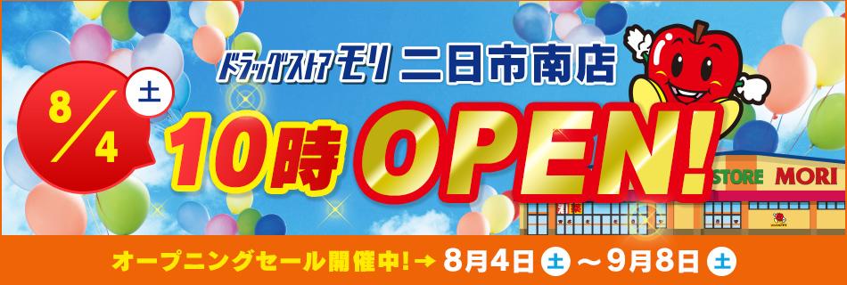 ドラッグストアモリ二日市南店 8/4(土)オープン!オープニングセール8/4(土)~9/8(土)