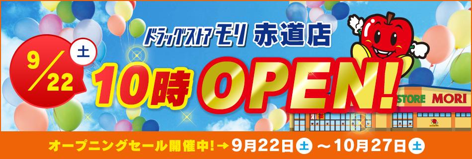 ドラッグストアモリ赤道店 9/22(土)オープン!オープニングセール9/22(土)~10/27(土)まで