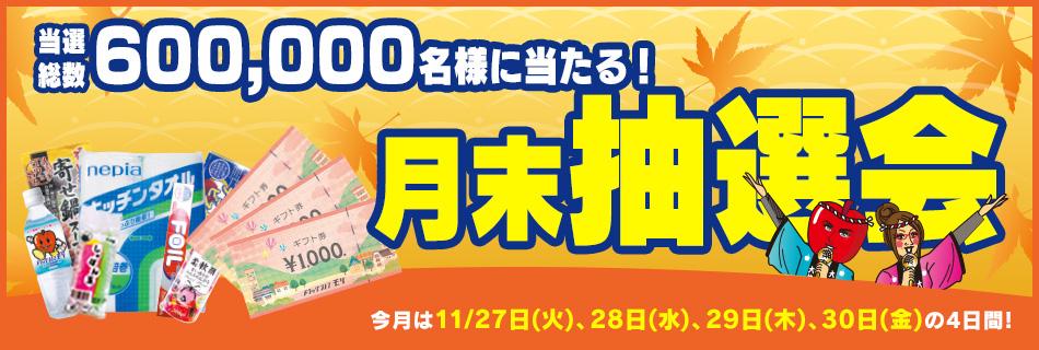 月末抽選会 11/27(火)〜11/30(金)の4日間!
