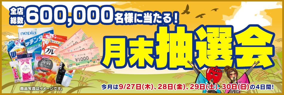月末抽選会 8/27(木)〜8/30(日)の4日間!