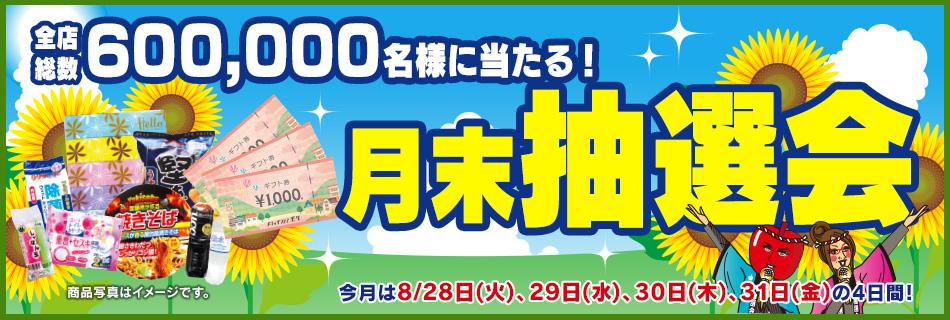 月末抽選会 8/28(火)〜8/31(金)の4日間!
