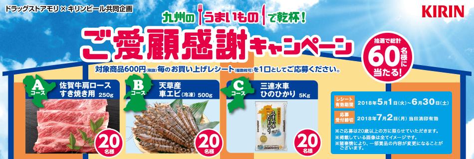 ドラッグストアモリ×キリンビール共同企画 九州うまいもので乾杯!ご愛願感謝キャンペーン