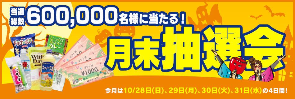 月末抽選会 10/28(日)〜10/31(水)の4日間!