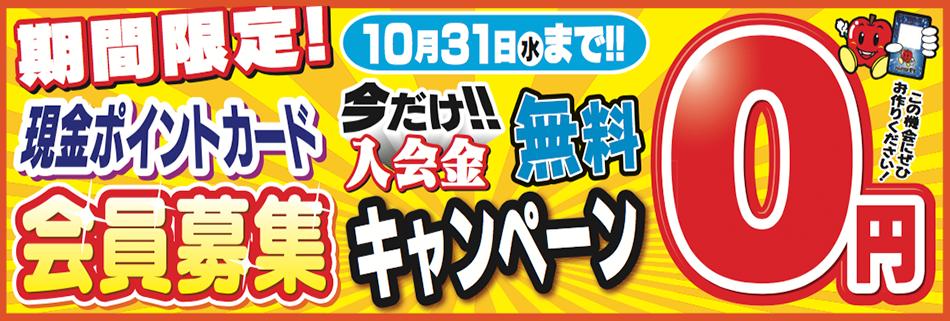 期間限定!現金ポイントカード会員募集 0円キャンペーン