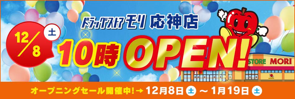 ドラッグストアモリ応神店  12/8(土)オープン!オープニングセール12/8(土)~1/19(土)