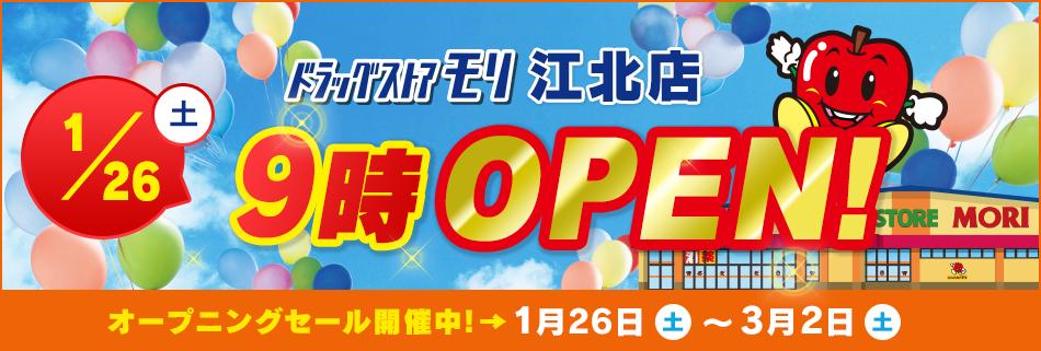 ドラッグストアモリ江北店  1/26(土)オープン!オープニングセール1/26(土)~3/2(土)