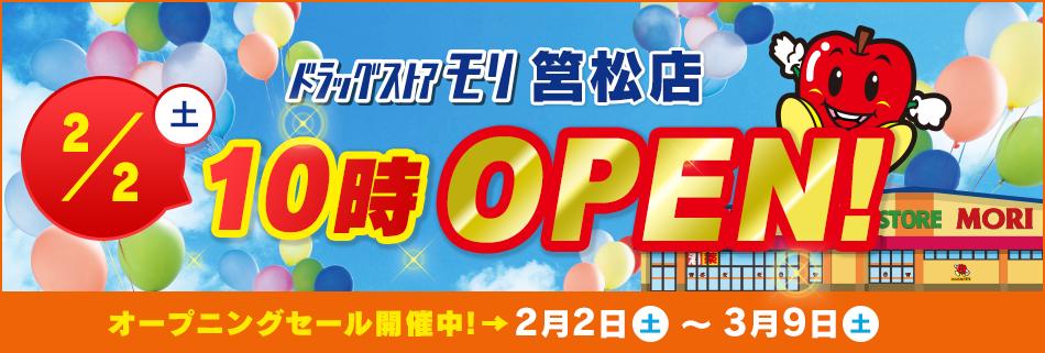 ドラッグストアモリ筥松店  2/2(土)オープン!オープニングセール2/2(土)~3/9(土)