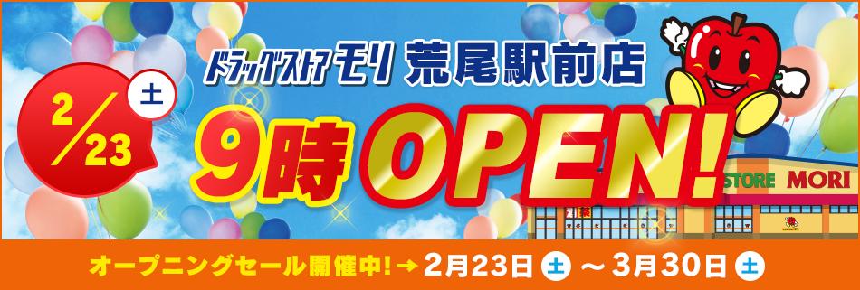 ドラッグストアモリ荒尾駅前店  2/23(土)オープン!オープニングセール2/23(土)~3/30(土)