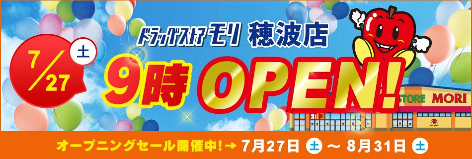 ドラッグストアモリ穂波店  7/27(土)オープン!オープニングセール7/27(土)~8/31(土)