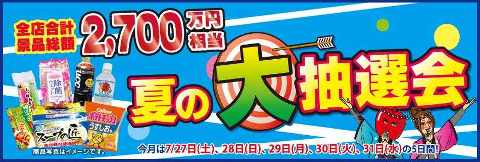 月末抽選会 全店総数600,000名様に当たる! 7/27(土)〜31(水)の5日間