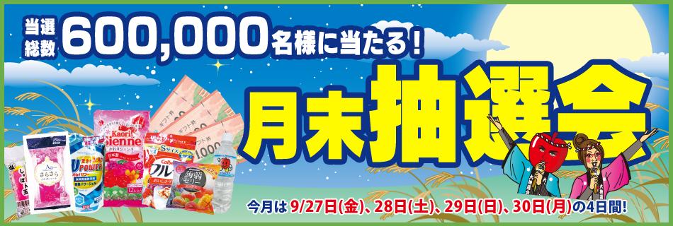 月末抽選会 全店総数600,000名様に当たる! 9/27(金)〜30(月)の4日間