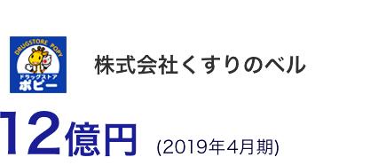 株式会社くすりのベル12億円 (2019年4月期)