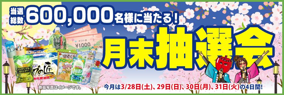 月末抽選会 全店総数600,000名様に当たる! 3/28(土)〜31(火)の4日間