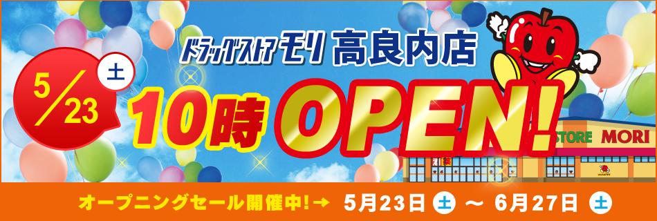 ドラッグストアモリ高良内店  5/23(土)オープン!オープニングセール5/23(土)~6/27(土)