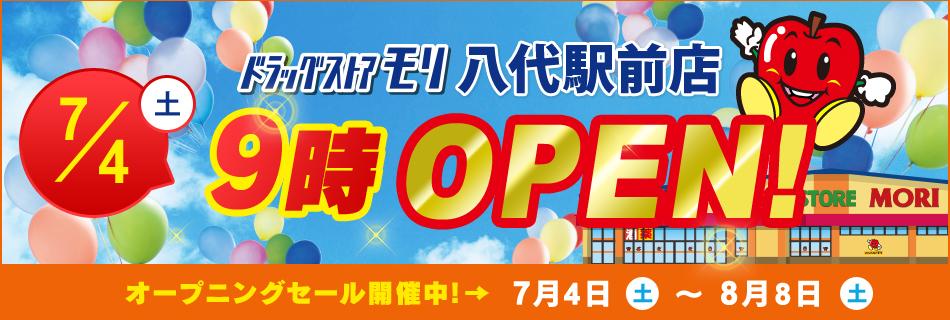 ドラッグストアモリ八代駅前店  7/4(土)オープン!オープニングセール7/4(土)~8/8(土)