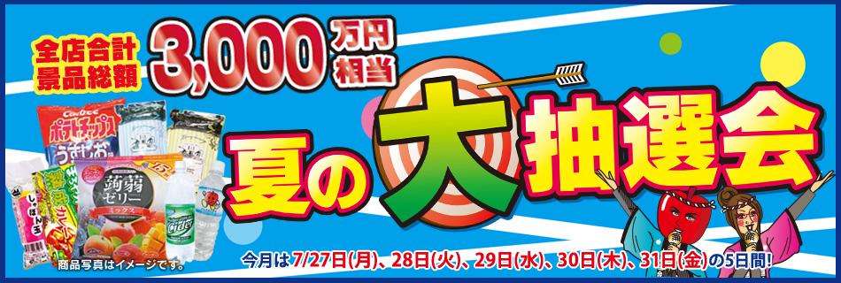 月末抽選会 全店総数800,000名様に当たる! 7/27(月)〜31(金)の5日間
