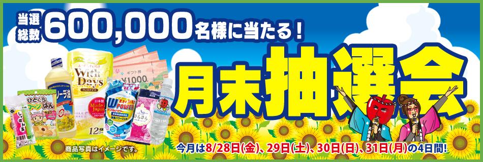 月末抽選会 全店総数600,000名様に当たる! 8/28(金)〜31(月)の4日間