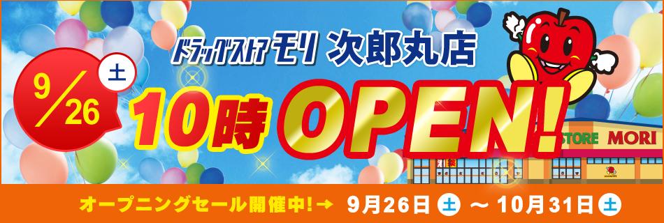 ドラッグストアモリ次郎丸店  9/26(土)オープン!オープニングセール9/26(土)~10/31(土)