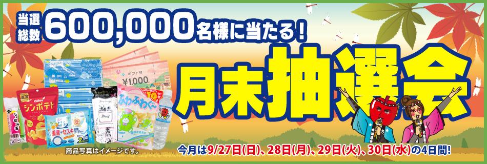 月末抽選会 全店総数600,000名様に当たる! 9/27(日)〜30(水)の4日間