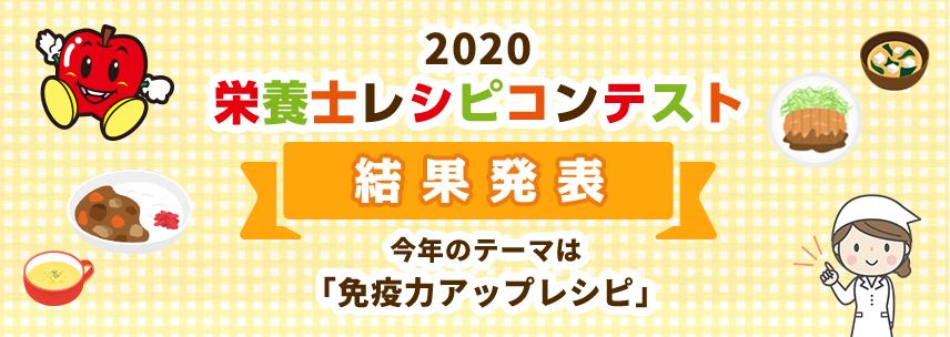 2020 栄養士レシピコンテスト 結果発表 今年のテーマは「免疫力アップレシピ」