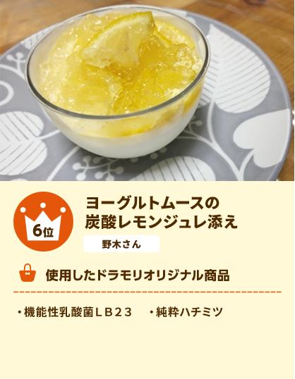 6位 ヨーグルトムースの炭酸レモンジュレ添え