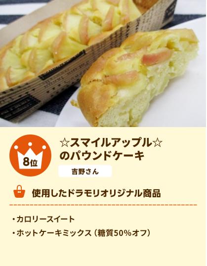 8位 ☆スマイルアップル☆のパウンドケーキ