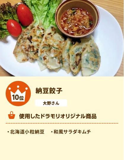 10位 納豆餃子