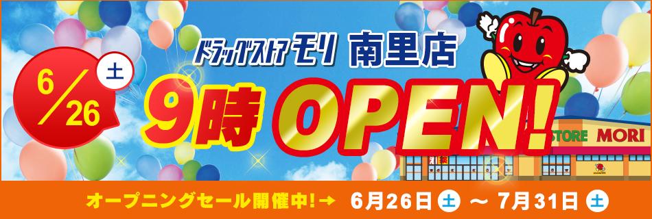 ドラッグストアモリ南里店  6/26(土)オープン!オープニングセール6/26(土)~7/31(土)