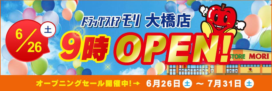 ドラッグストアモリ大橋店  6/26(土)オープン!オープニングセール6/26(土)~7/31(土)