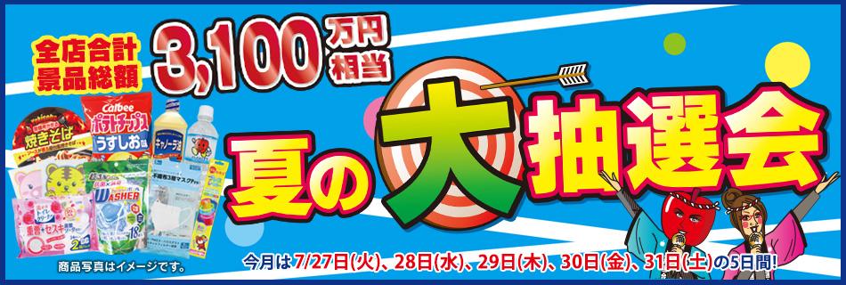 夏の大抽選会 全店合計景品総数1,193,000本が当たる! 7/27(火)〜31(土)の5日間