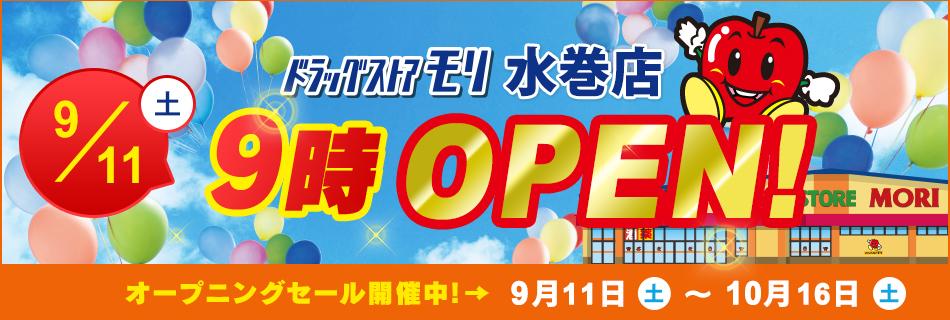 ドラッグストアモリ水巻店  9/11(土)オープン!オープニングセール9/11(土)~10/16(土)