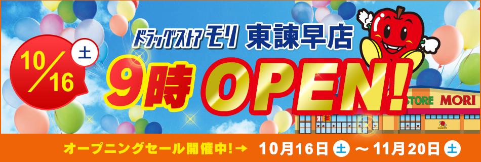 ドラッグストアモリ東諫早店   10/16(土)オープン!オープニングセール10/16(土)~11/20(土)