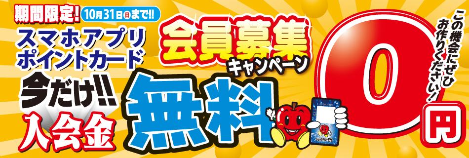 期間限定!スマホアプリ・ポイントカード入会金 0円キャンペーン